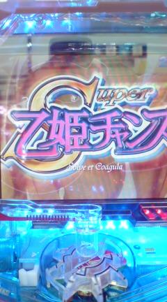 SUPER乙姫チャンス.jpg
